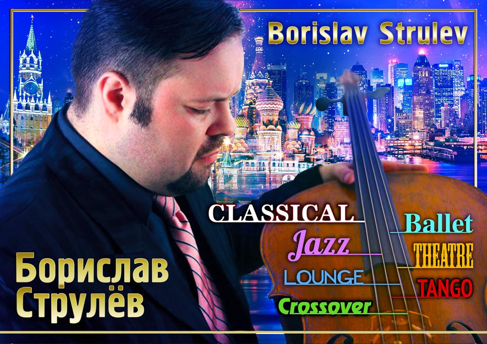 borislav strulev flyer