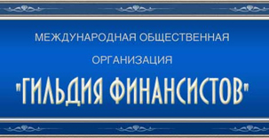 gildiya_finansistov_logo