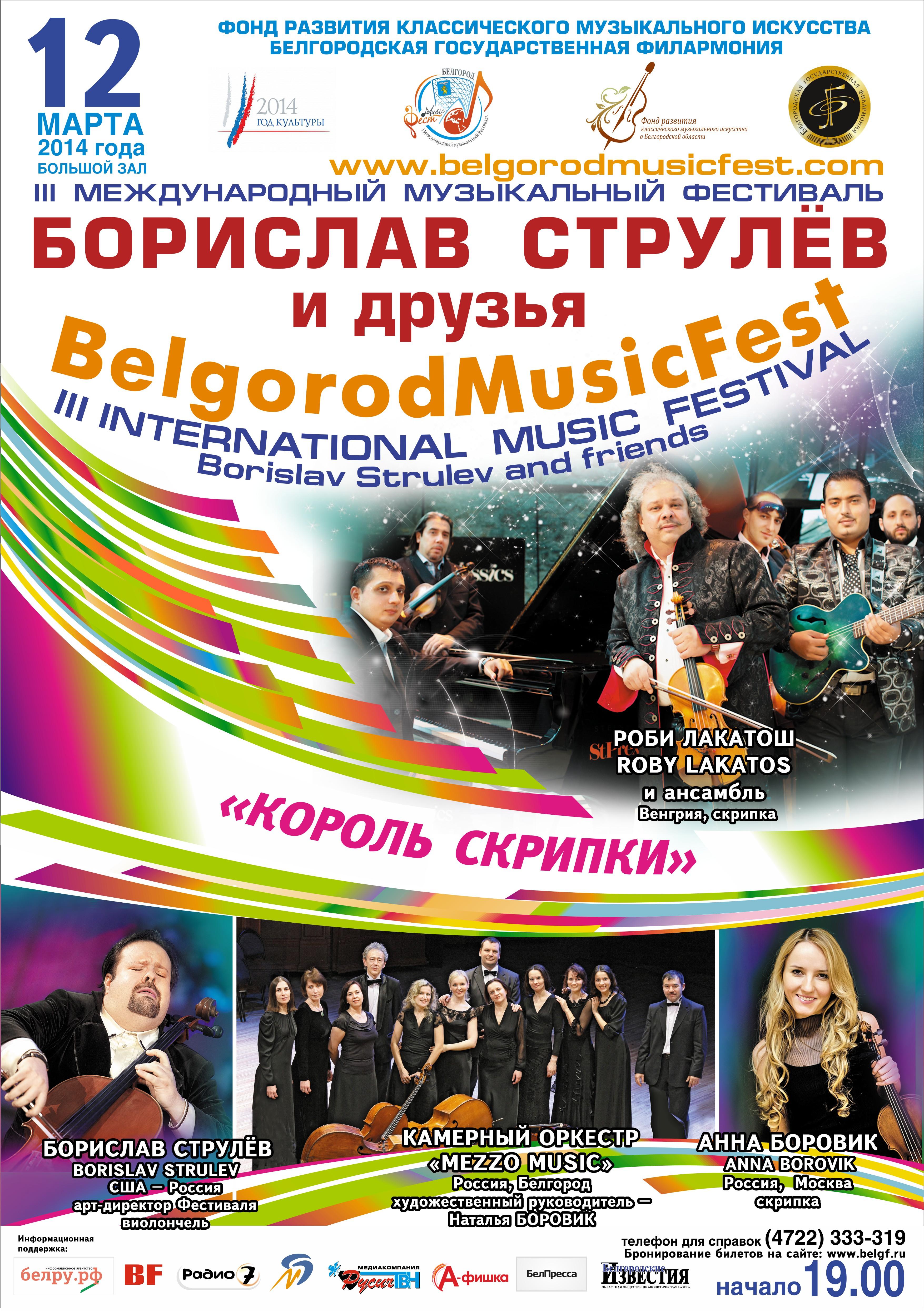 Друзья Друзей 2014 Музыка