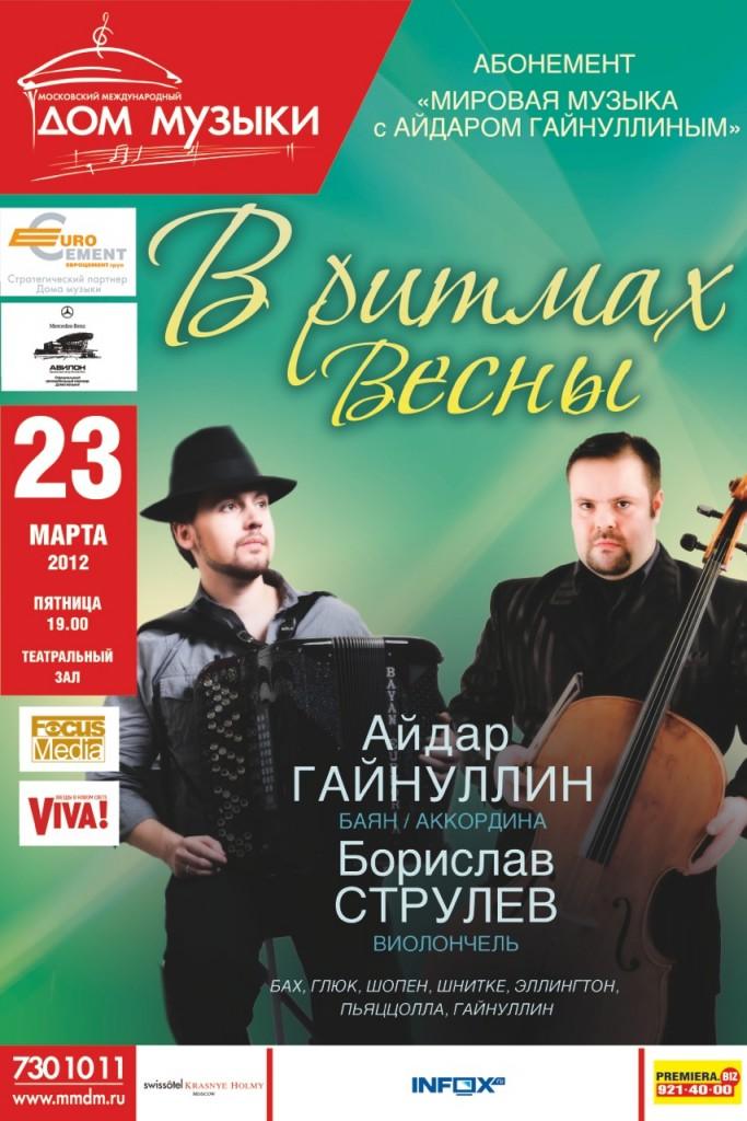 poster afisha aydar borislav duet mmdm 23.03_ТЗ