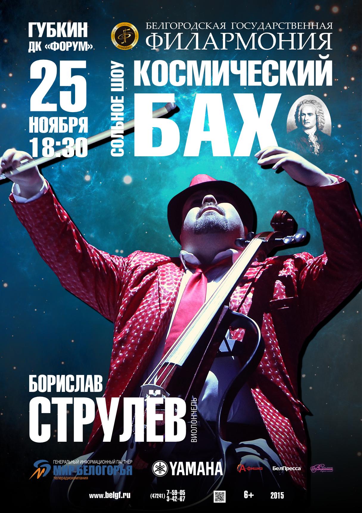 Strulev_Gubkin2015